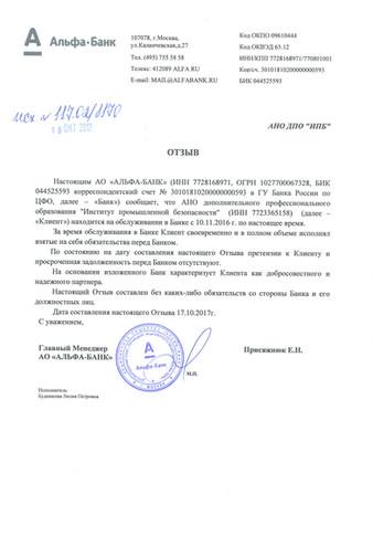 Письмо Альфа Банк