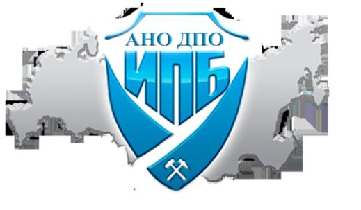 "Логотип АНО ДПО ""ИПБ"""