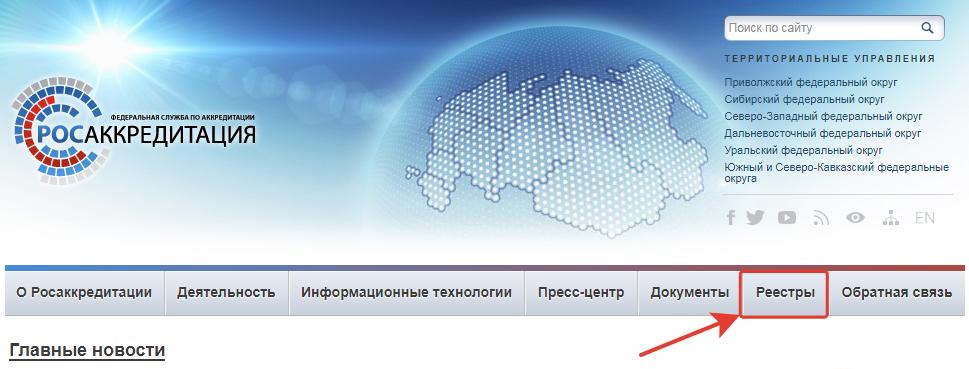 раздел реестры на сайте росаккредитации