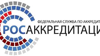 Общественные советы Росстандарта и Росаккредитации обсудили роль оценки соответствия в инфраструктур