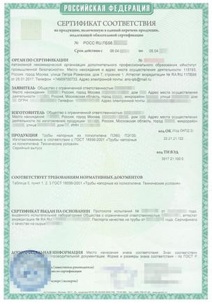 Образец обязательного сертификата ГОСТ Р