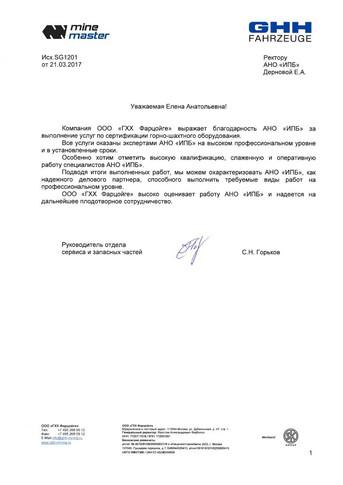 """Письмо от ООО """"ГХХ Фарцойге"""""""