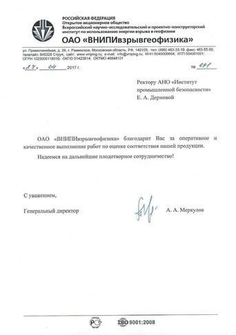 """Письмо от ОАО """"ВНИПИвзрывгеофизика"""""""