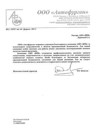 Письмо от ООО Автофургон