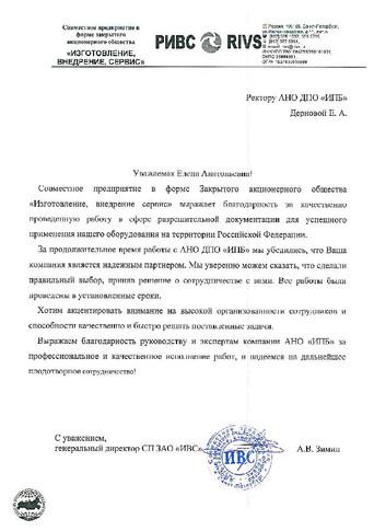 """Письмо от СП ЗАО """"ИВС"""""""