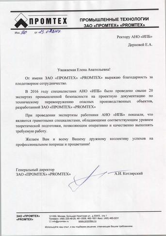 Письмо от ЗАО Промтех