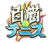 白猫テニス ロゴ.png