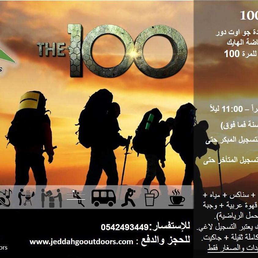 Hiking #100