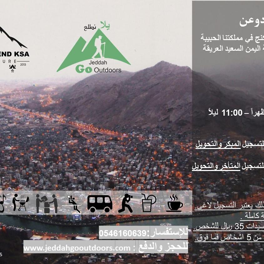 فعالية عسل دوعن / Assal Doan Event
