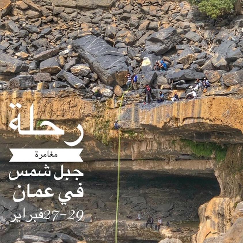 رحلة مغامرة  في جبل شمس عمان  Adventures trip in Oman