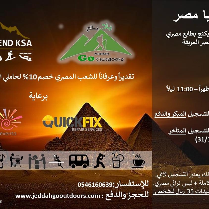 رحلة أم الدنيا مصر Egyptian Trip Hiking