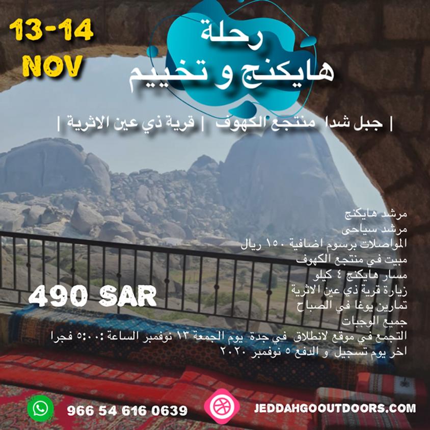 Jabal Shada Reserve