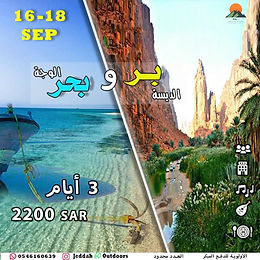 Land and sea trip  \ رحلة البر والبحر (1)