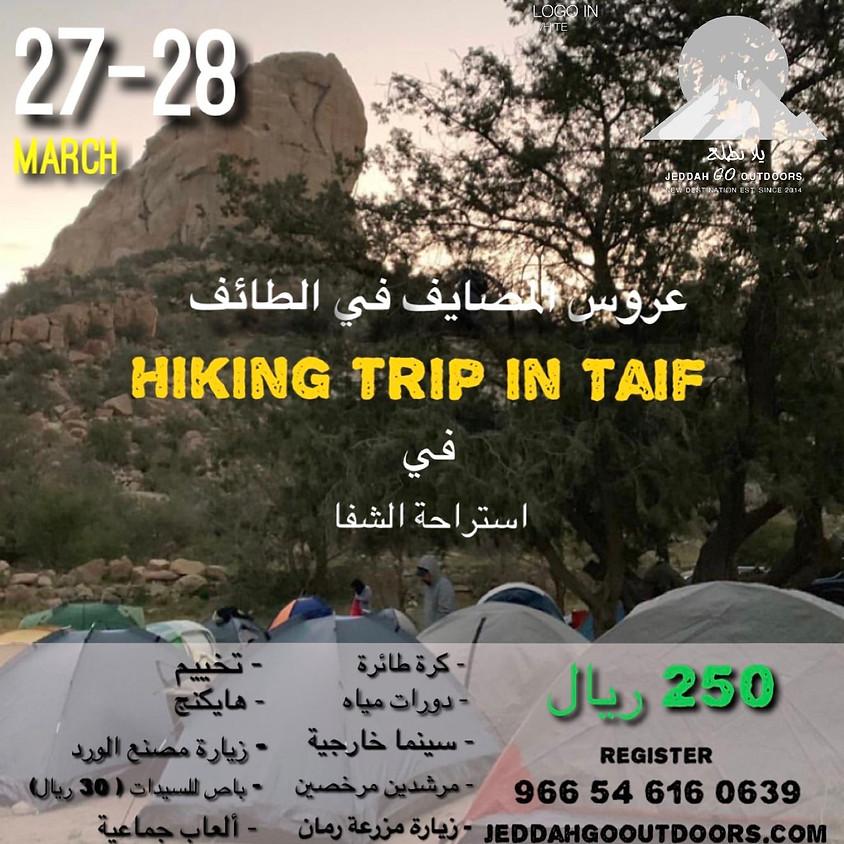 hiking trip To  Tiaf / مغامرة هايكنج في الطائف