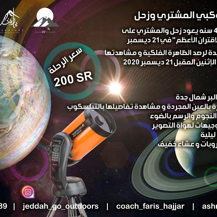 JUPITER AND SATURN CONJUNCT \ رحلة مشاهدة  اقتران كوكبي المشتري و زحل