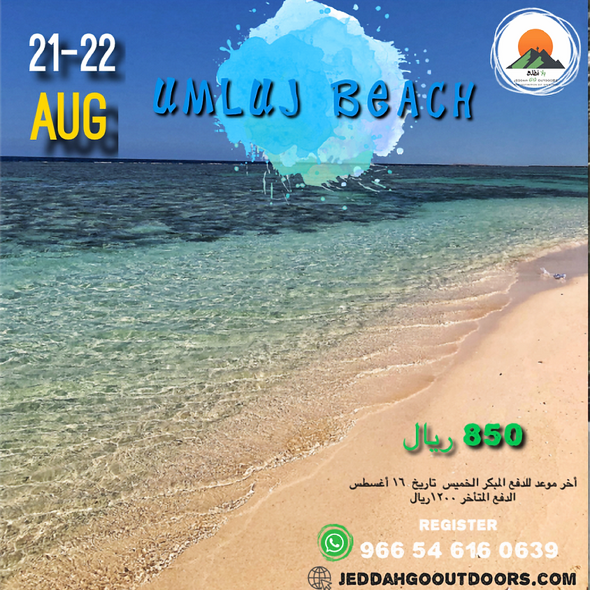 Umluj Beach Trip