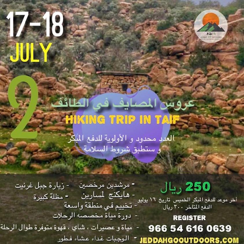 Hiking trip To  Tiaf  مغامرة هايكنج في الطائف