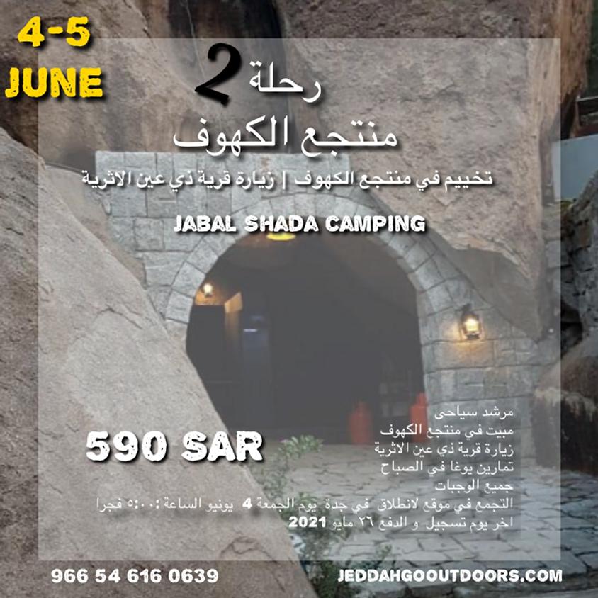 Jabal Shada Reserve  رحلة منتجع الكهوف 2