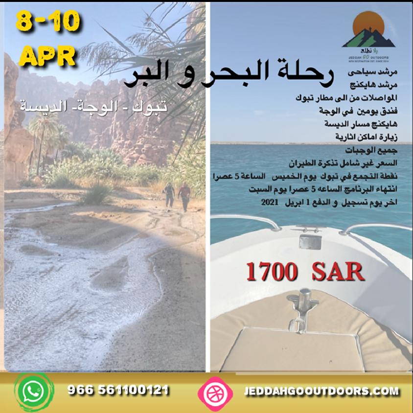 Land and sea trip  \ رحلة البر والبحر