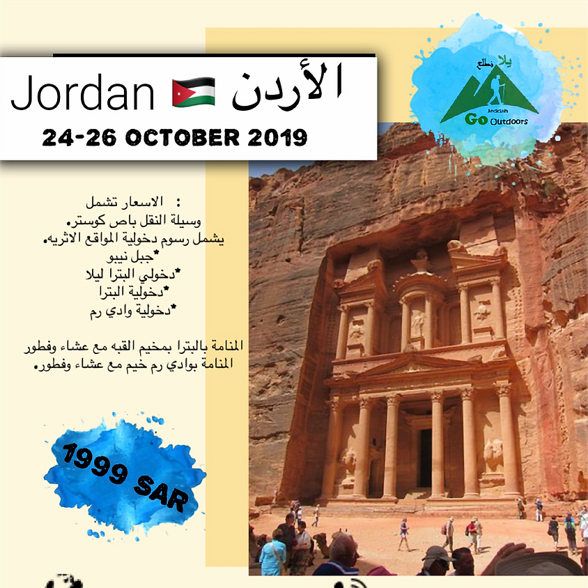 رحلة سياحية الى الاردن  Jordan