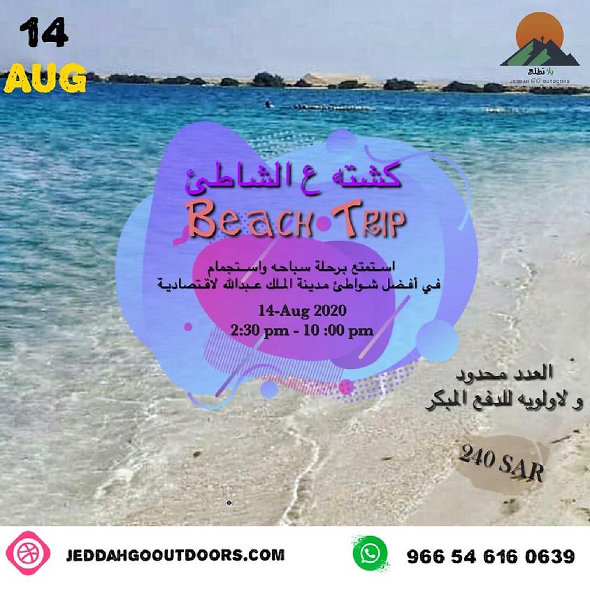 Beach Trip In KAEC