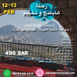 Jabal Shada Reserve  رحلة لى منتجع الكهوف