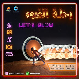 Lets Glow / رحلة االضوء