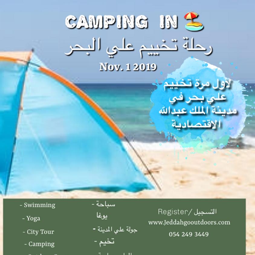 Camping in beach رحلة تخييم علي البحر