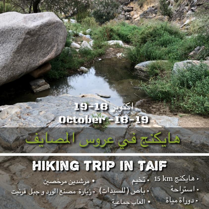 15 km hiking trip To  Tiaf / مغامرة هايكنج في الطائف
