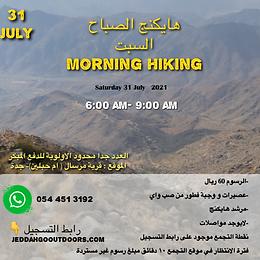 Morning Hiking   (1)