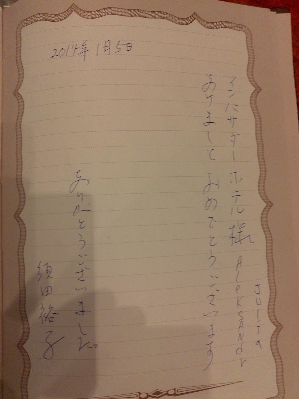 Благодарность от японской группы