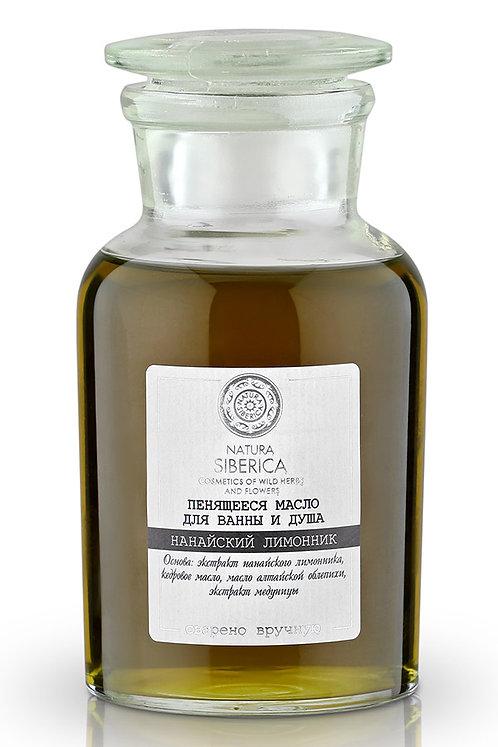 Пенящееся масло для ванны и душа Нанайский лимонник