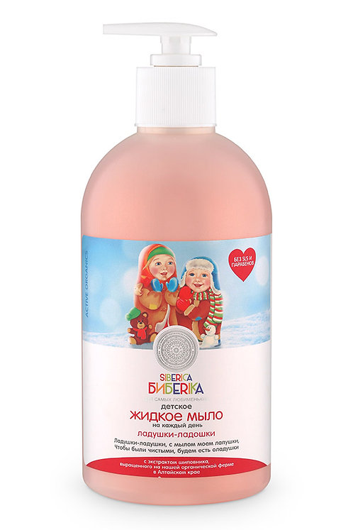 Детское жидкое мыло «Ладушки-ладошки»