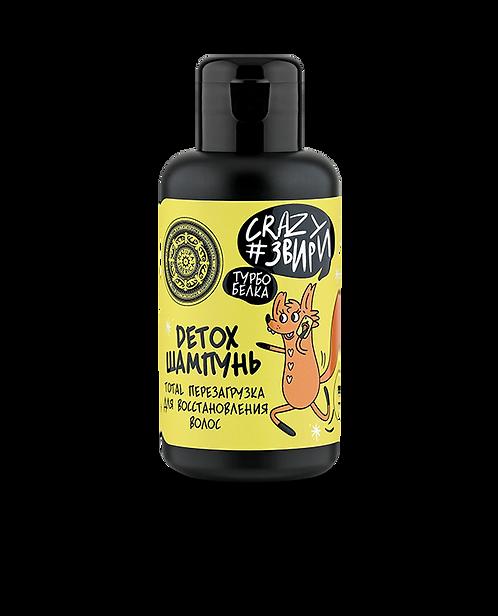 Detox шампунь «total перезагрузка» для восстановления волос натура сиберика