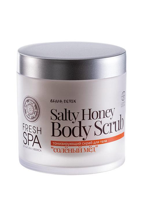 Тонизирующий скраб для тела «Солёный мёд»
