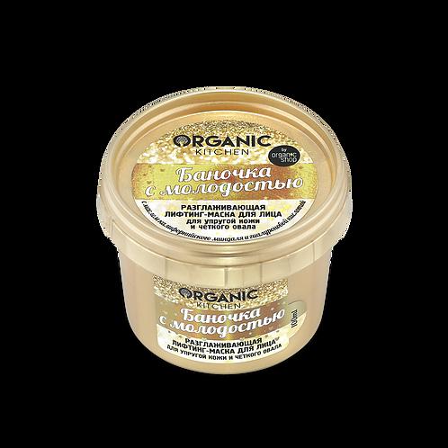 """Лифтинг-маска для лица разглаживающая """"Баночка с молодостью"""" organic kitchen"""