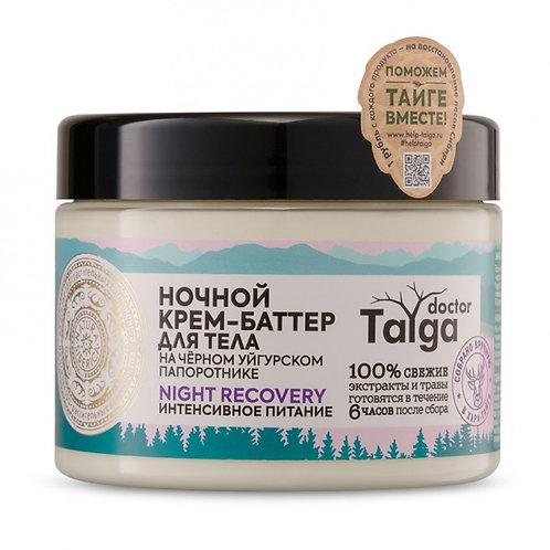Ночной крем-баттер для тела Night recobery интенсивное питание natura siberica