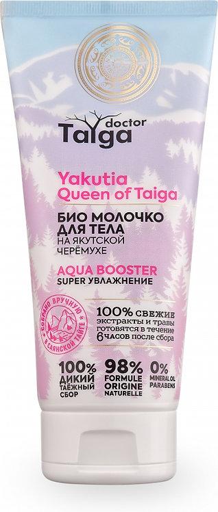Био молочко для тела AQUA BOOSTER SUPER Увлажнение