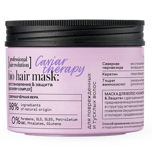 """Маска для волос """"CAVIAR THERAPY.Восстановление & Защита"""""""