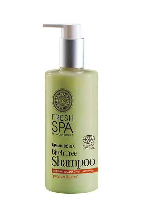Укрепляющий био-шампунь для всех типов волос «Русская берёза»