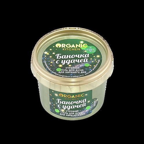 """Утренний гель для душа """"Баночка с удачей"""" organic kitchen"""