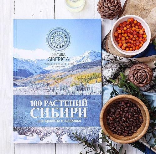 """""""100 растений Сибири"""" книга"""