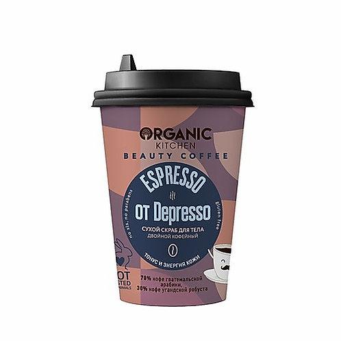"""Сухой скраб для тела двойной кофейный """"Espresso от Depresso"""" organic kitchen"""