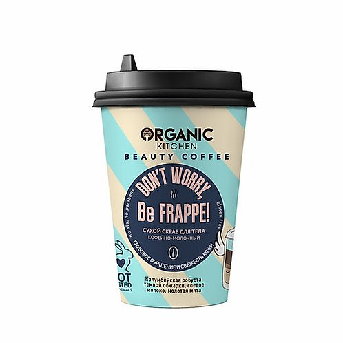 "Сухой скраб для тела кофейно-молочный ""Don't worry, Be FRAPPE!"" organic kitchen"