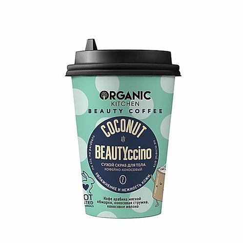"""Сухой скраб для тела кофейно-кокосовый """"Coconut BEAUTYccino"""" organic kitchen"""