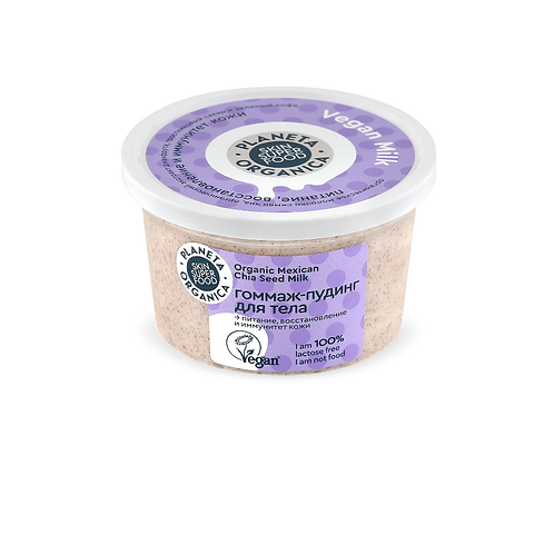 Гоммаж-пудинг для тела Vegan Milk planeta organica