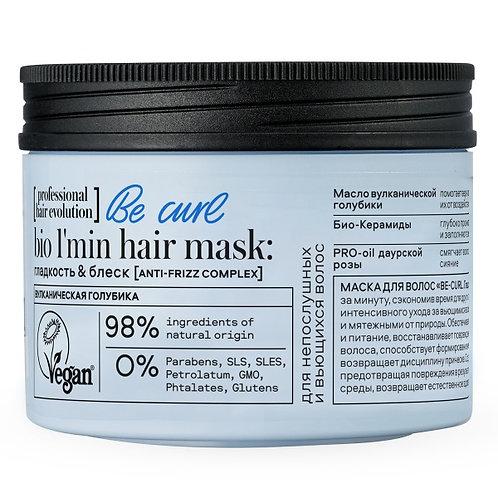 """Маска для волос """"BE-CURL.Гладкость & блеск"""""""