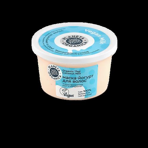 Маска-йогурт Vegan Milk planeta organica