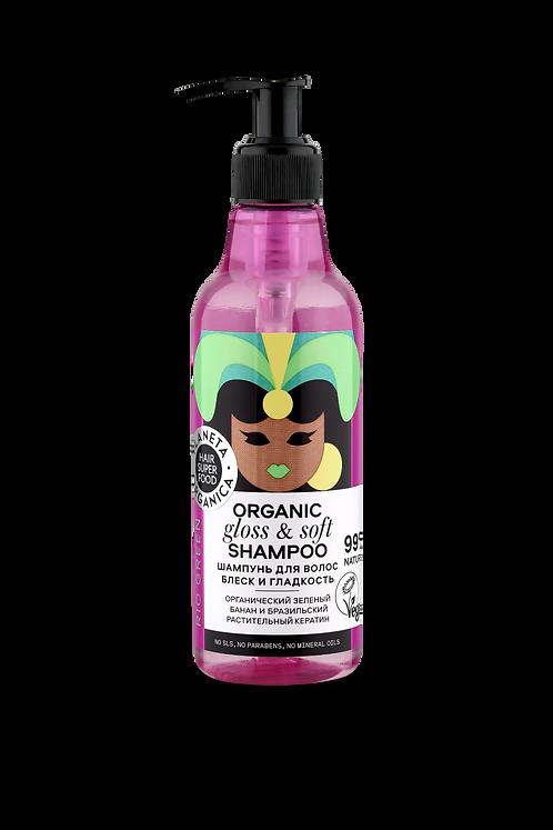 Шампунь для волос Блеск и Гладкость планета органика