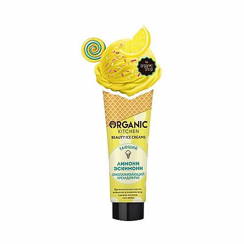 """Тающий омолаживающий крем для рук и ногтей """"Лимони Эскимони"""" organic kitchen"""